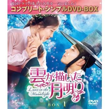 雲が描いた月明り DVD-BOX1