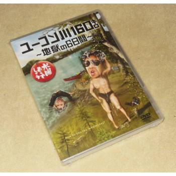 日本バラエティ 水曜どうでしょうDVD第24弾「ユーコン川160キロ~地獄の6日間~」 DVD-BOX