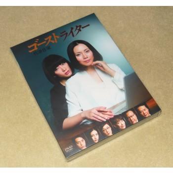 ゴーストライター DVD-BOX