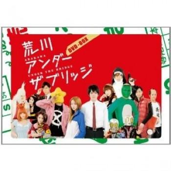 荒川アンダー ザ ブリッジ DVD