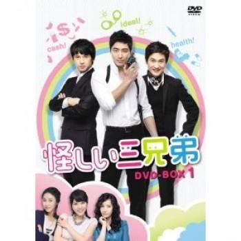 韓国ドラマ 怪しい三兄弟 DVD-BOX1+2+3+4+5 25枚組