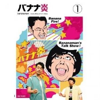 バナナ炎 DVD