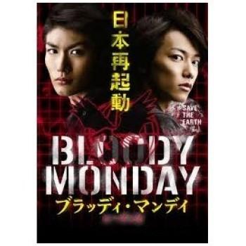 ブラッディ·マンデイ DVD