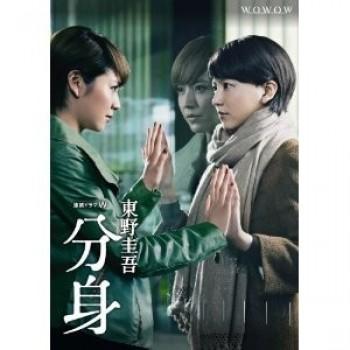 分身 DVD