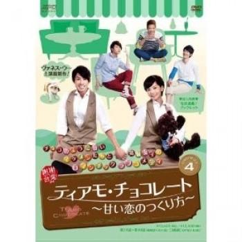 ティアモ·チョコレート~甘い恋のつくり方~ DVD-BOX1+2 12枚組