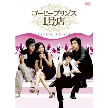 コーヒープリンス1号店 DVD