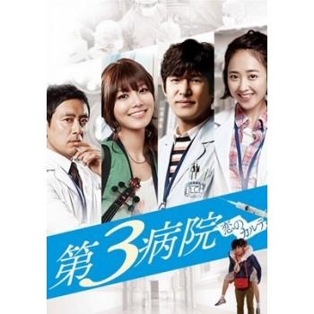 韓国ドラマ 第3病院~恋のカルテ~〈ノーカット版〉 DVD-BOX 1+2 11枚組