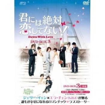 君には絶対恋してない!-Down with Love DVD