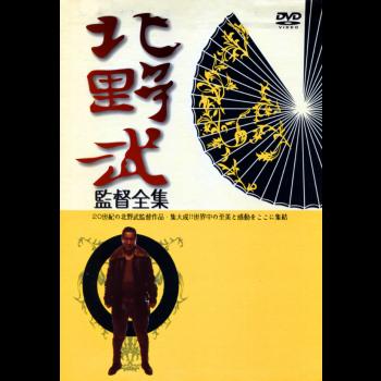 北野武監督作品DVD全集