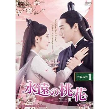 永遠の桃花~三生三世~ DVD-BOX1+2+3 29枚組  日本語字幕