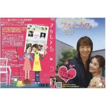 韓国ドラマ フルハウス~Full House~ DVD-BOX1+2 9枚組