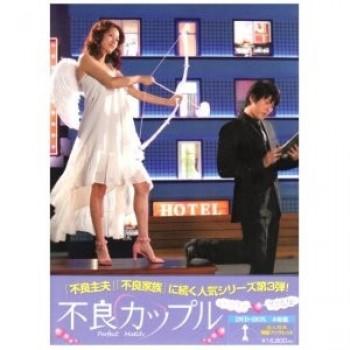 韓国ドラマ 不良カップル DVD-BOX 8枚組