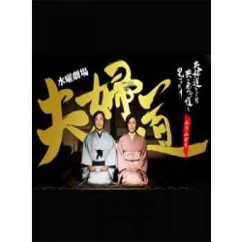 夫婦道 DVD