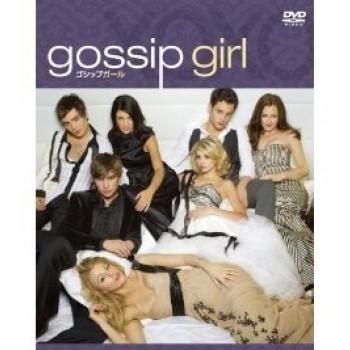gossip girl-ゴシップガール- DVD