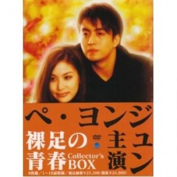 韓国ドラマ 裸足の青春 DVD-BOX 8枚組