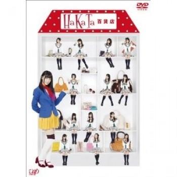 HaKaTa百貨店 DVD
