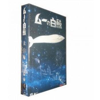 ムーの白鯨 DVD