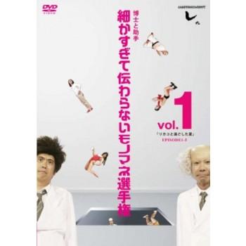 博士と助手-細かすぎて伝わらないモノマネ選手権- DVD
