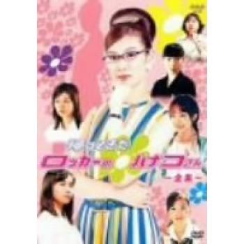 ロッカーのハナコさん DVD
