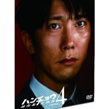ハンチョウ-神南署安積班-シ DVD