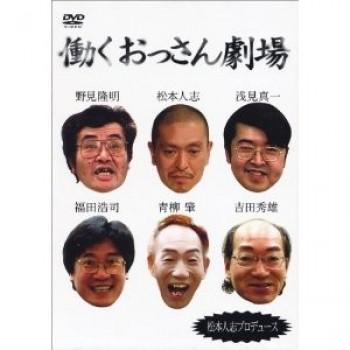 働くおっさん劇場 DVD