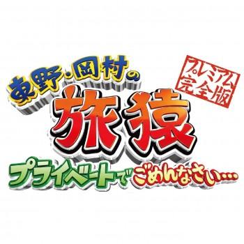 東野·岡村の旅猿 DVD