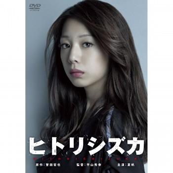 ヒトリシズカ DVD