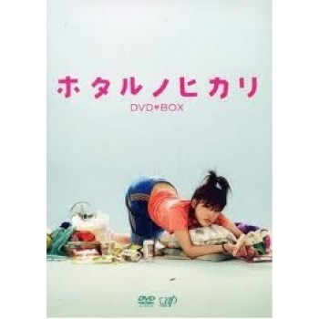 ホタルノヒカリ DVD