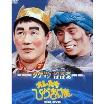 オレたちひょうきん族 THE DVD 1981~1989 DVD