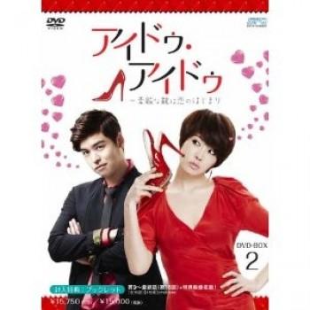 韓国ドラマ アイドゥ·アイドゥ~素敵な靴は恋のはじまり DVD-BOX 1+2 8枚組