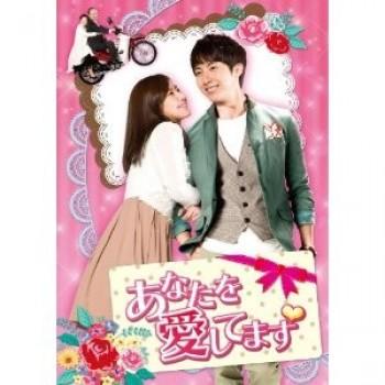 韓国ドラマ あなたを愛してます DVD-BOX 1+2 8枚組