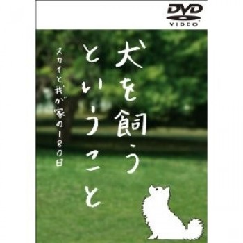 犬を飼うということ-スカイと我が家の180日- DVD