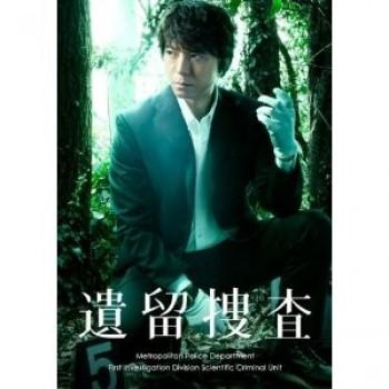遺留捜査 DVD