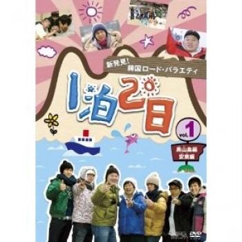 韓国ロード·バラエティ-『1泊2日』 DVD-BOX 1+2+3 7枚組 日本語字幕