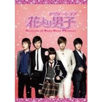 韓国ドラマ 花より男子 DVD