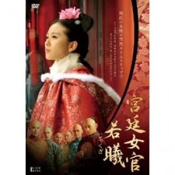 宮廷女官 若曦 DVD