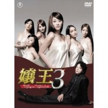嬢王 DVD