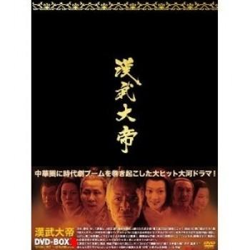 漢武大帝 DVD