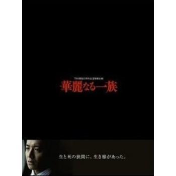 華麗なる一族 DVD