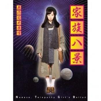 Nanase,Telepathy Girl's Ballad 家族八景 DVD