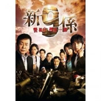 警視庁捜査一課9係 DVD