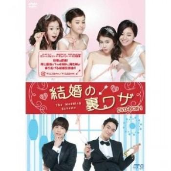 韓国ドラマ 結婚の裏ワザ DVD-BOX 1+2 8枚組
