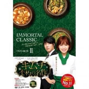 韓国ドラマ キムチ~不朽の名作 DVD-BOX 1+2 10枚組