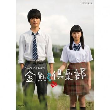 金魚倶楽部 DVD