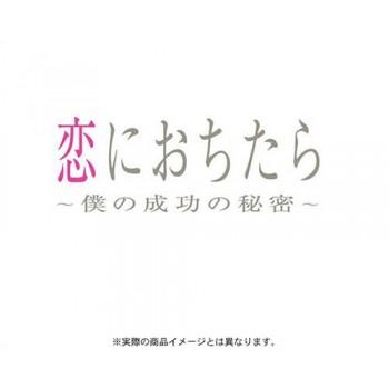 恋におちたら-僕の成功の秘密 DVD