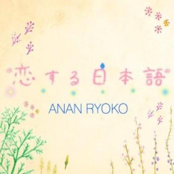恋する日本語 DVD