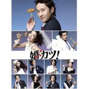 婚カツ! DVD