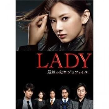 LADY-最後の犯罪プロファイル- DVD