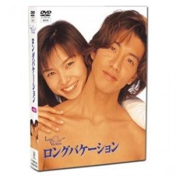 ロングバケーション DVD