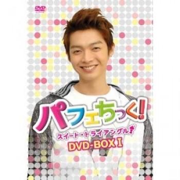 パフェちっく!-スイート·トライアングル- DVD